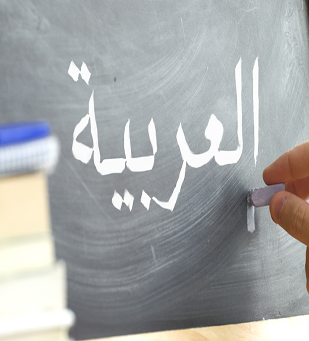 Basic Arabic Course
